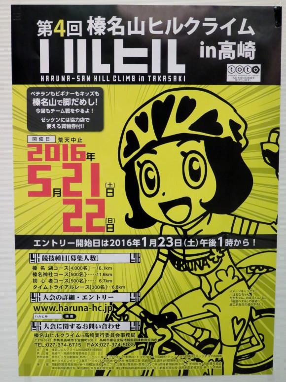 決戦用レンタルホイール専門店RIDE-FORWARD レースブログ